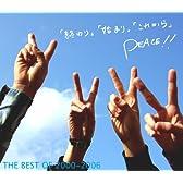 「終わり」「始まり」「これから」~THE BEST OF 2000-2006~