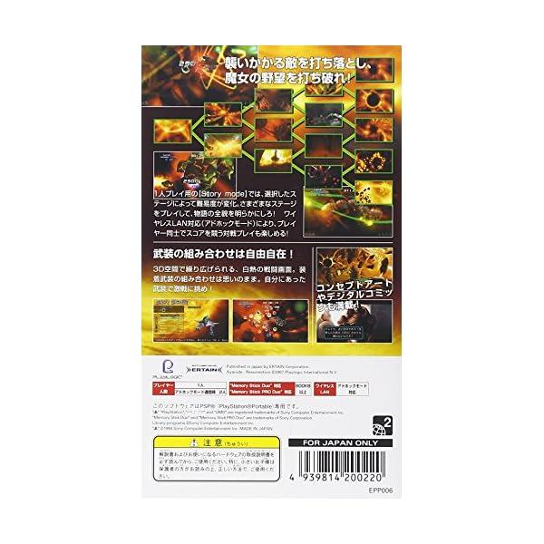 ザイナイド - PSPの紹介画像2