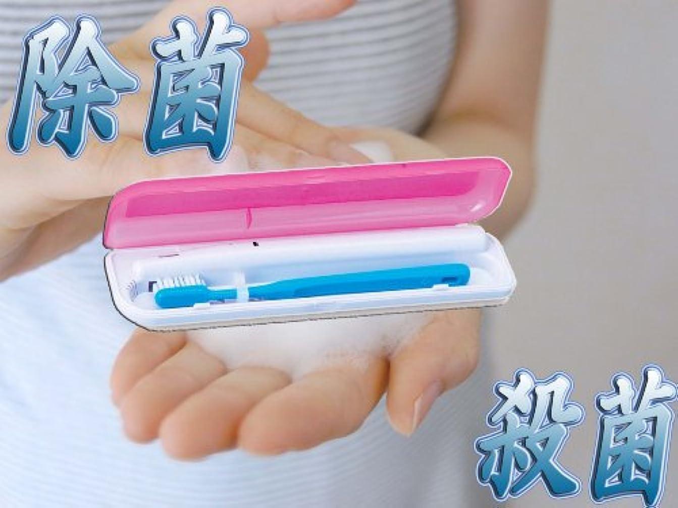 識字説得力のあるダブル歯ブラシの隅々まで殺菌&除菌!! 除菌歯ブラシ 携帯ケース 電池式 15408
