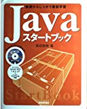 Javaスタートブック―基礎からしっかり徹底学習 (Start Book)
