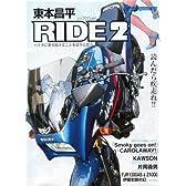 東本昌平 RIDE 2―バイクに乗り続けることを誇りに思う (2) (Motor Magazine Mook)