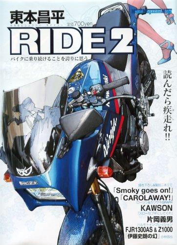 東本昌平 RIDE 2—バイクに乗り続けることを誇りに思う (2) (Motor Magazine Mook)