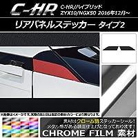AP リアパネルステッカー クローム調 タイプ2 トヨタ C-HR NGX10/NGX50 ハイブリッド可 ライトブルー AP-CRM1091-LBL 入数:1セット(2枚)