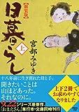 新装版 日暮らし(上) (講談社文庫) 画像