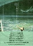 ホフマン物語: ホフマンの幻想小説からオッフェンバックの幻想オペラへ (オペラのイコノロジー)
