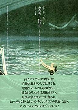 ホフマン物語: ホフマンの幻想小説からオッフェンバックの幻想オペラへ