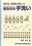 食中毒・感染症を防ぐ!!食品を取り扱う人のための衛生的な手洗い