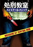 処刑教室 ハイスクール・パニック[DVD]