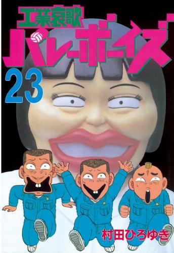 工業哀歌バレーボーイズ(23) (ヤングマガジンコミックス)