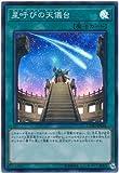 遊戯王/第10期/05弾/CYHO-JP064 星呼びの天儀台【スーパーレア】