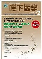 嚥下医学 Vol.2 No.2 (日本嚥下医学会 学会誌)