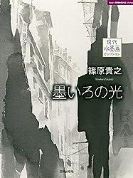 篠原貴之 墨いろの光 (現代水墨画セレクション)