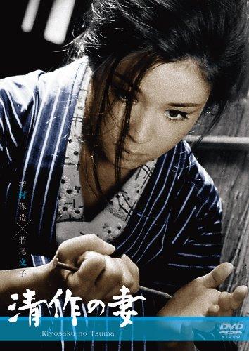 清作の妻 [DVD]