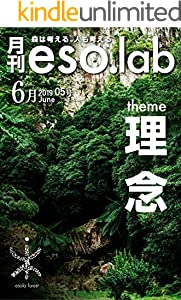 月刊eso.lab 5巻 表紙画像