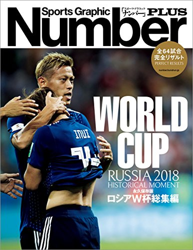 Number PLUS 永久保存版 ロシアW杯総集編 RUSSIA 2018 HISTORICAL MOMENT