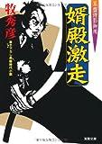 婿殿激走-算盤侍影御用(2) (双葉文庫)