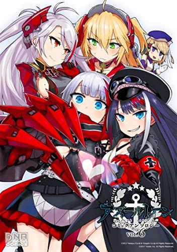 アズールレーン コミックアンソロジー VOL.6 (DNAメ...