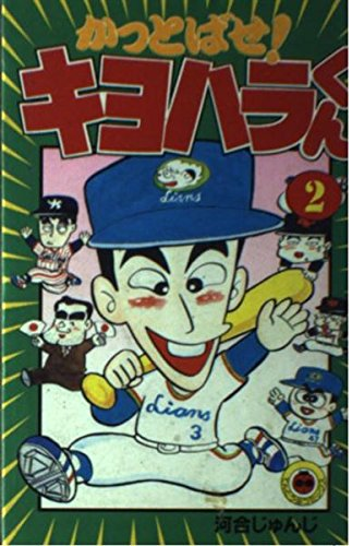 かっとばせ!キヨハラくん 2 (てんとう虫コミックス)