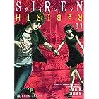 SIREN ReBIRTH 1 (ホームコミックス)