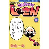 絶体絶命 でんぢゃらすじーさん(5) (てんとう虫コミックス)