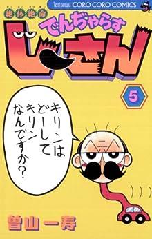 [曽山一寿]の絶体絶命 でんぢゃらすじーさん(5) (てんとう虫コミックス)