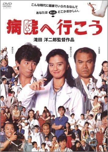 病院へ行こう [DVD]の詳細を見る