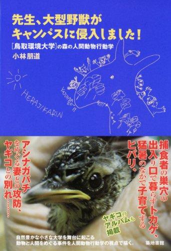 先生、大型野獣がキャンパスに侵入しました!: 鳥取環境大学の森の人間動物行動学の詳細を見る