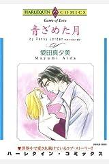 青ざめた月 (ハーレクインコミックス) Kindle版