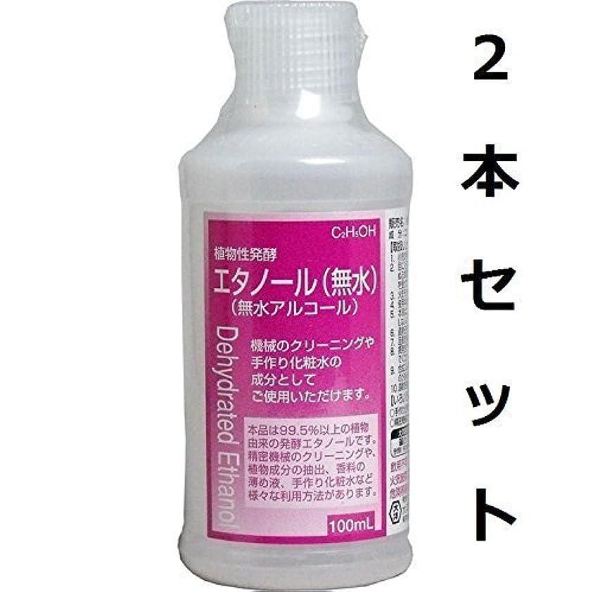 置換お尻ワイプ香料の薄め液に 植物性発酵エタノール(無水エタノール) 100mL 2本セット by 大洋製薬