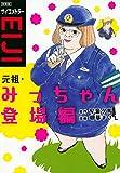 新装版 サイコメトラーEIJI 元祖・みっちゃん登場編 (KCデラックス コミッククリエイト)