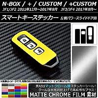 AP スマートキーステッカー マットクローム調 ホンダ N-BOX/+/カスタム/+カスタム JF1/JF2/JF3/JF4 レッド AP-MTCR582-RD