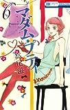 マダム・プティ 6 (花とゆめCOMICS)
