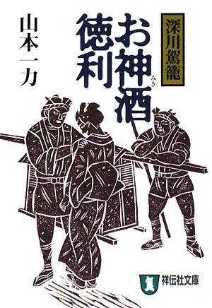 お神酒徳利 (深川駕篭) (祥伝社文庫)の詳細を見る