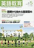 英語教育 2018年 05 月号 [雑誌]