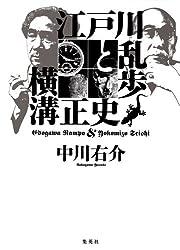 江戸川乱歩と横溝正史