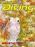 Marine Diving (マリンダイビング) 2019年 05月号 [雑誌]