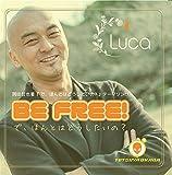 BE FREE!『で、ほんとはどうしたいの?』テーマソング
