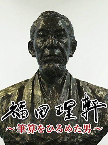 福田理軒〜筆算をひろめた男〜