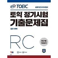 ETS TOEICの定期試験既出問題集RCリーディング 新TOEICの出題機関の最新の既出独占公開