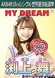 【渕上舞】 公式生写真 AKB48 Teacher Teacher 劇場盤特典