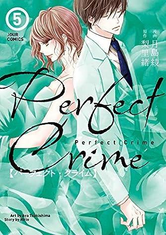 PerfectCrime コミック 1-5巻セット