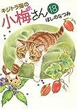 キジトラ猫の小梅さん コミック 1-18巻セット
