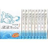 B.B.フィッシュ 文庫版 コミック 全9巻完結セット (集英社文庫―コミック版 )