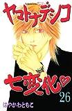 ヤマトナデシコ七変化 完全版(26) (別冊フレンドコミックス)