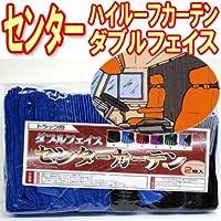 プリーツ ハイルーフ タイプ ダブルフェイスセンターカーテン1400mm/グリーン(左右2枚組み)