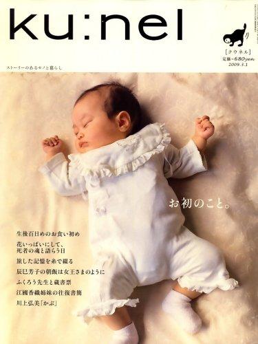 ku:nel (クウネル) 2009年 03月号 [雑誌]の詳細を見る