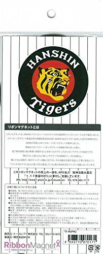 阪神タイガース リボンマグネット カラー/ピンク チャリティ タイガース承認ステッカー付き