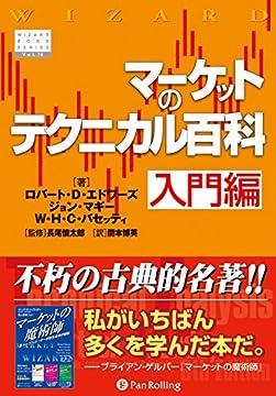 マーケットのテクニカル百科 入門編の書影