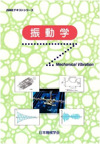 振動学 (JSMEテキストシリーズ)の詳細を見る