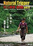 釣りビジョン(Tsuri Vision) NATURAL TRIPPER EXTRA vol.4